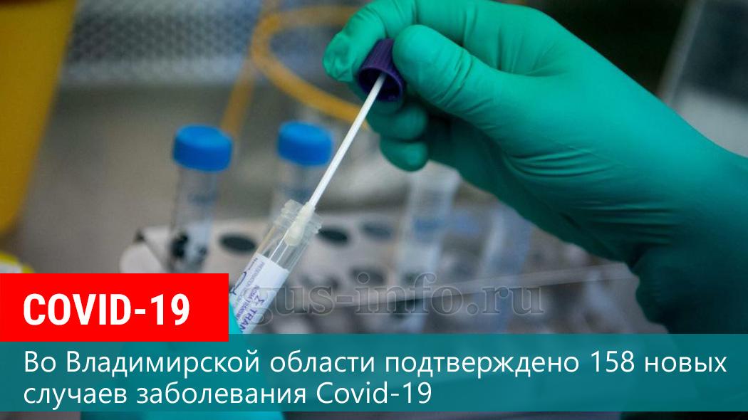 По состоянию на 17 сентября во Владимирской области подтверждено 158 новых случаев заболевания Covid-19